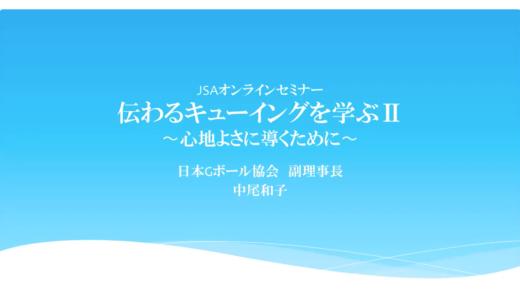 【動画】伝わるキューイングを学ぶ②