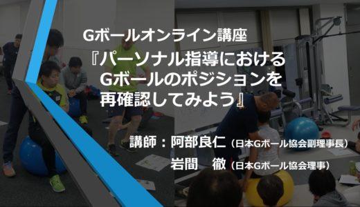 【動画】パーソナル指導におけるGボールのポジションを再確認してみよう